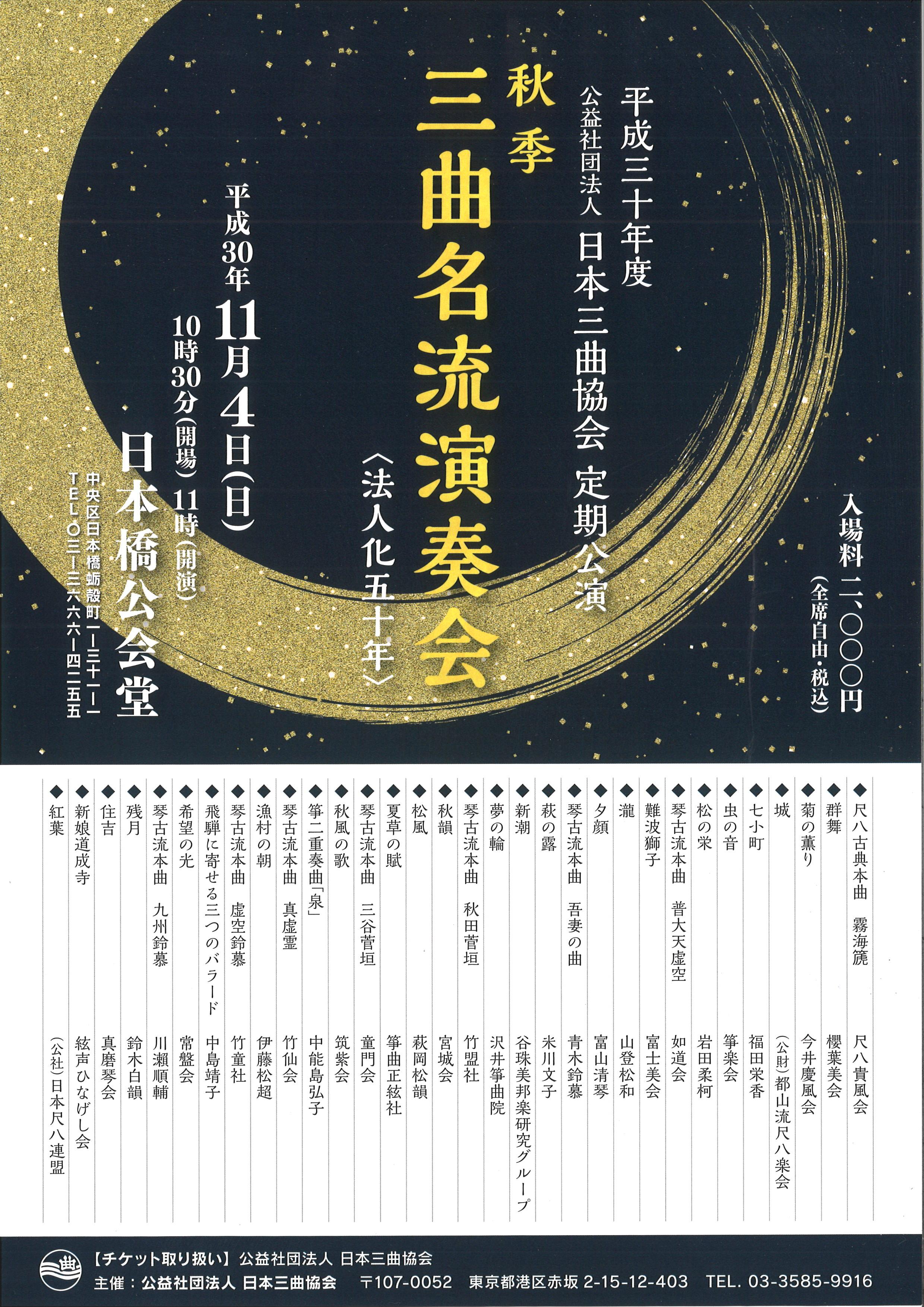 平成三十年度 公益社団法人日本三曲協会 定期公演 秋季 三曲名流演奏会