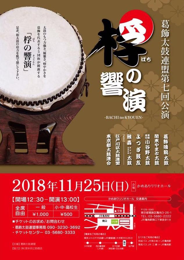 葛飾太鼓連盟 第7回公演「桴の響演」