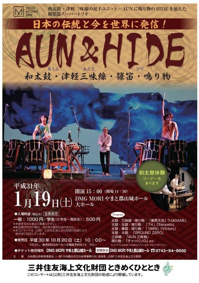 日本の伝統と今を世界に発信! AUN&HIDE