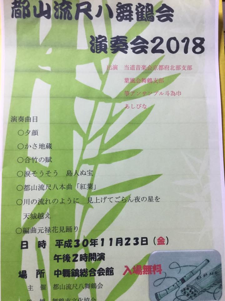 都山流尺八舞鶴会演奏会2018
