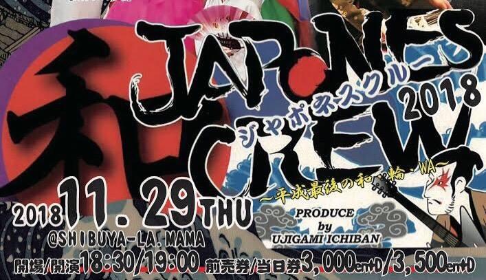 和文化イベント ジャポネスクルー2018