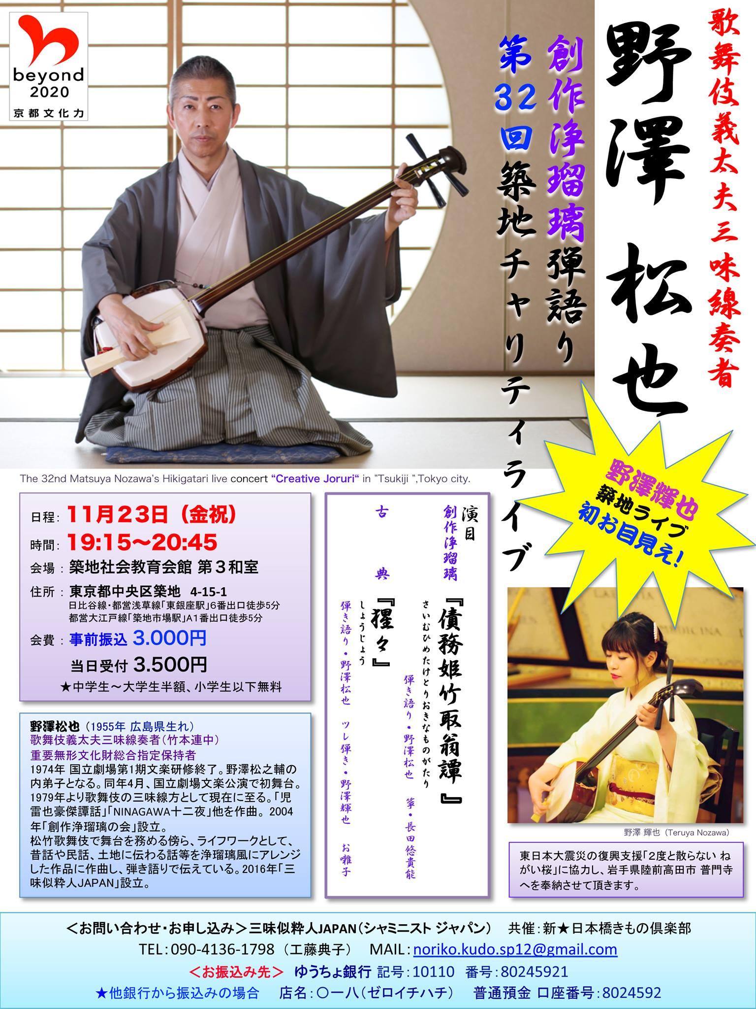 野澤松也 創作浄瑠璃弾き語り 第32回 築地チャリティライブ