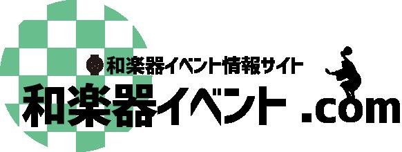 和楽器イベント.com