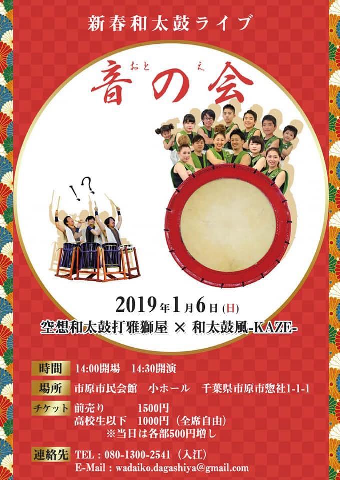 新春和太鼓ライブ 「音の会(おとのえ)」