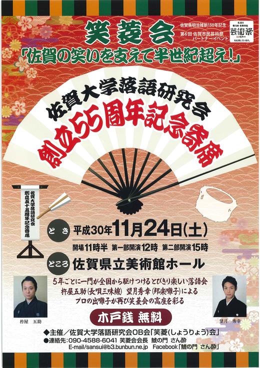佐賀大学落語研究会 創立55周年記念寄席