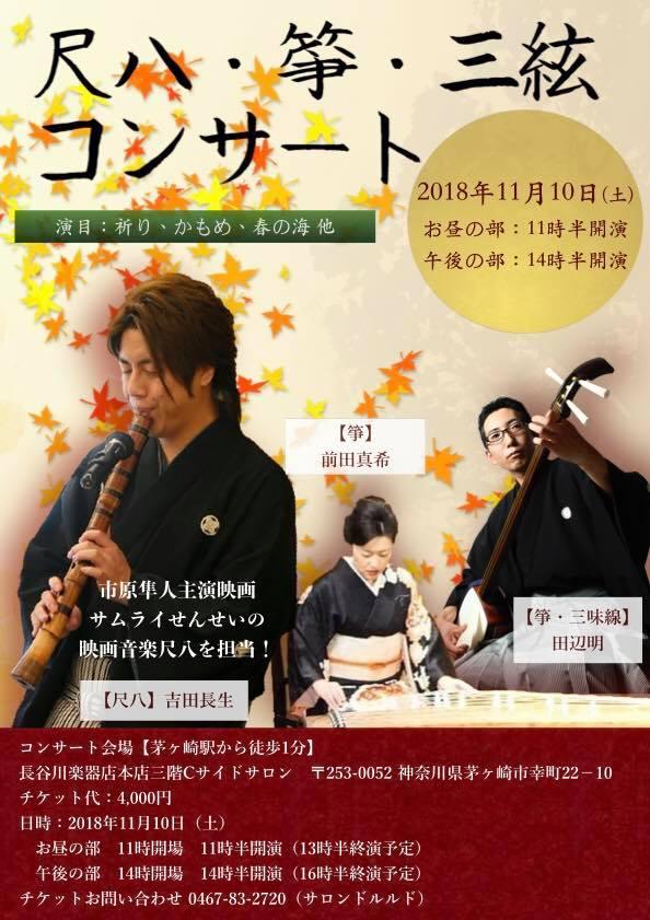 尺八・箏・三絃コンサート(お昼の部)