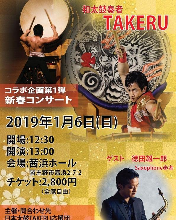 和太鼓奏者TAKERU コラボ企画第1弾 新春コンサート
