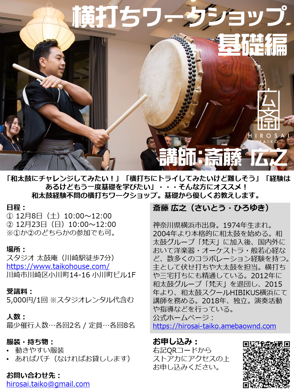 プロ奏者が教える和太鼓・横打ちワークショップ(基礎編)