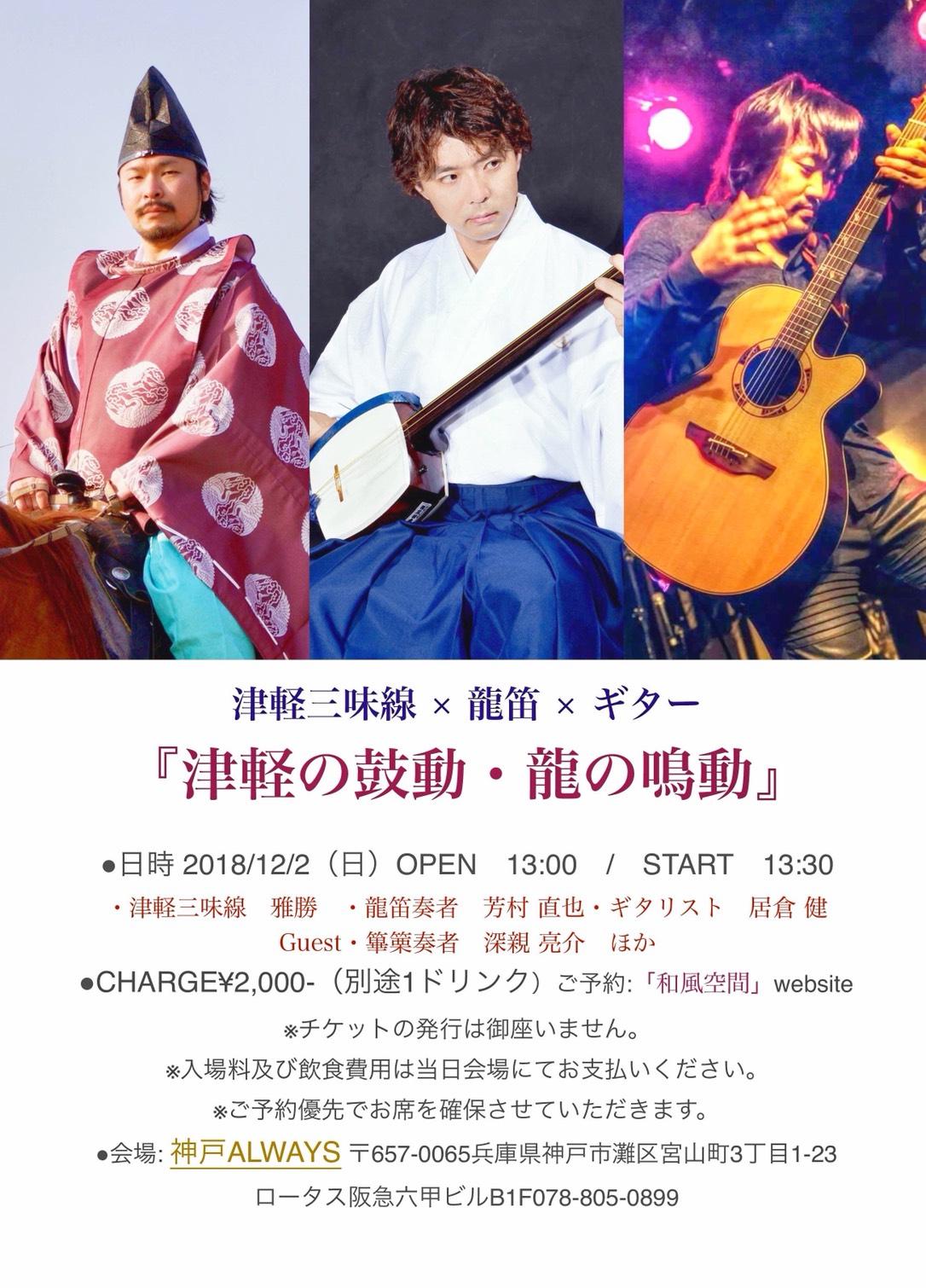 津軽三味線 × 龍笛 × ギター「津軽の鼓動・龍の鳴動」