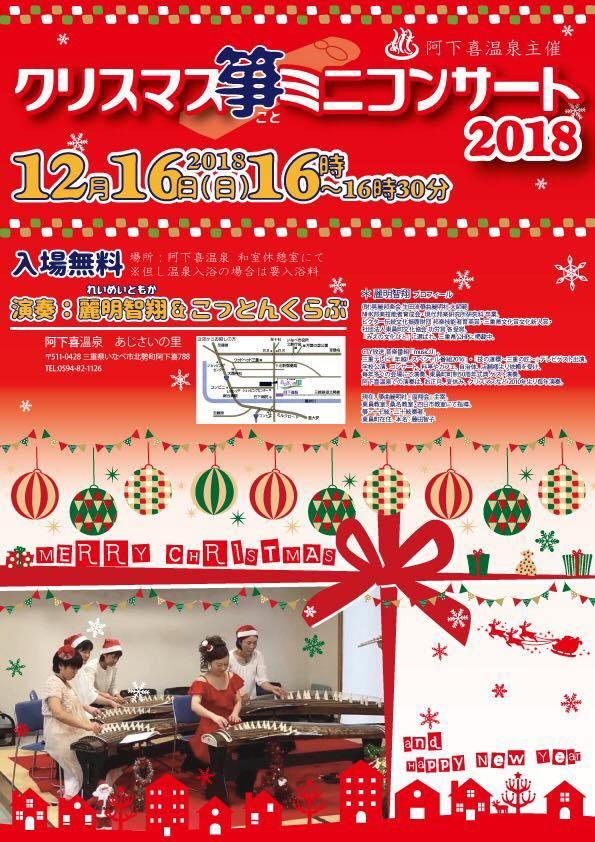 阿下喜温泉「クリスマス箏ミニコンサート」