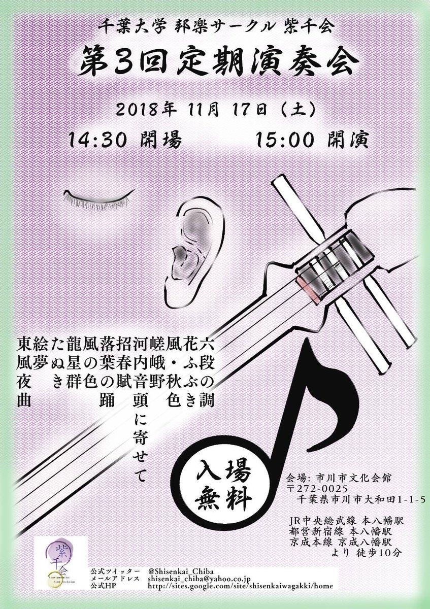 千葉大学邦楽サークル「紫千会」第3回定期演奏会