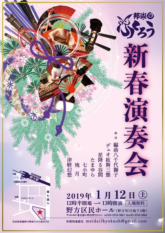 邦楽団ふくろう「新春演奏会」