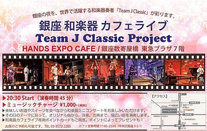 銀座 和楽器 カフェライブ Team J Classic Project(ふたり合わせて3メートル74センチーず)