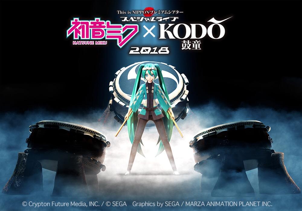 NHK BS4K 初音ミク×鼓童スペシャルライブ2018