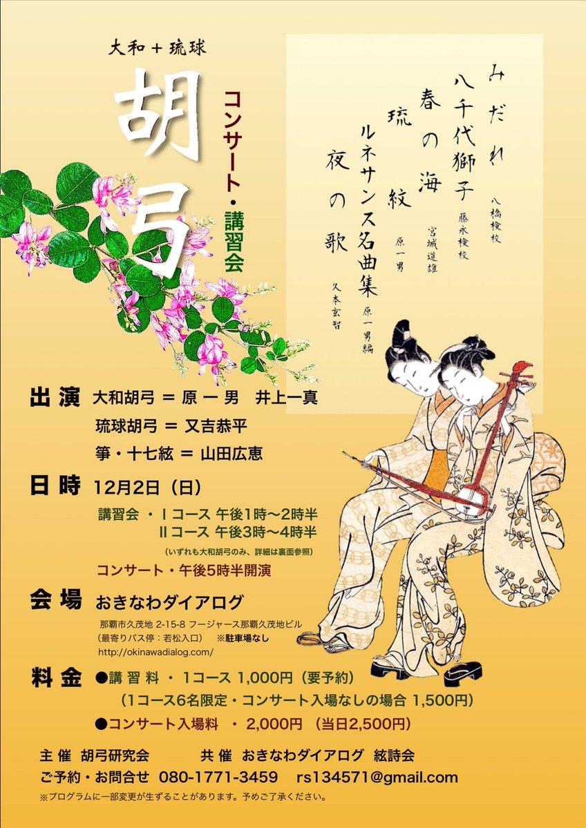 大和 + 琉球 胡弓コンサート・講習会