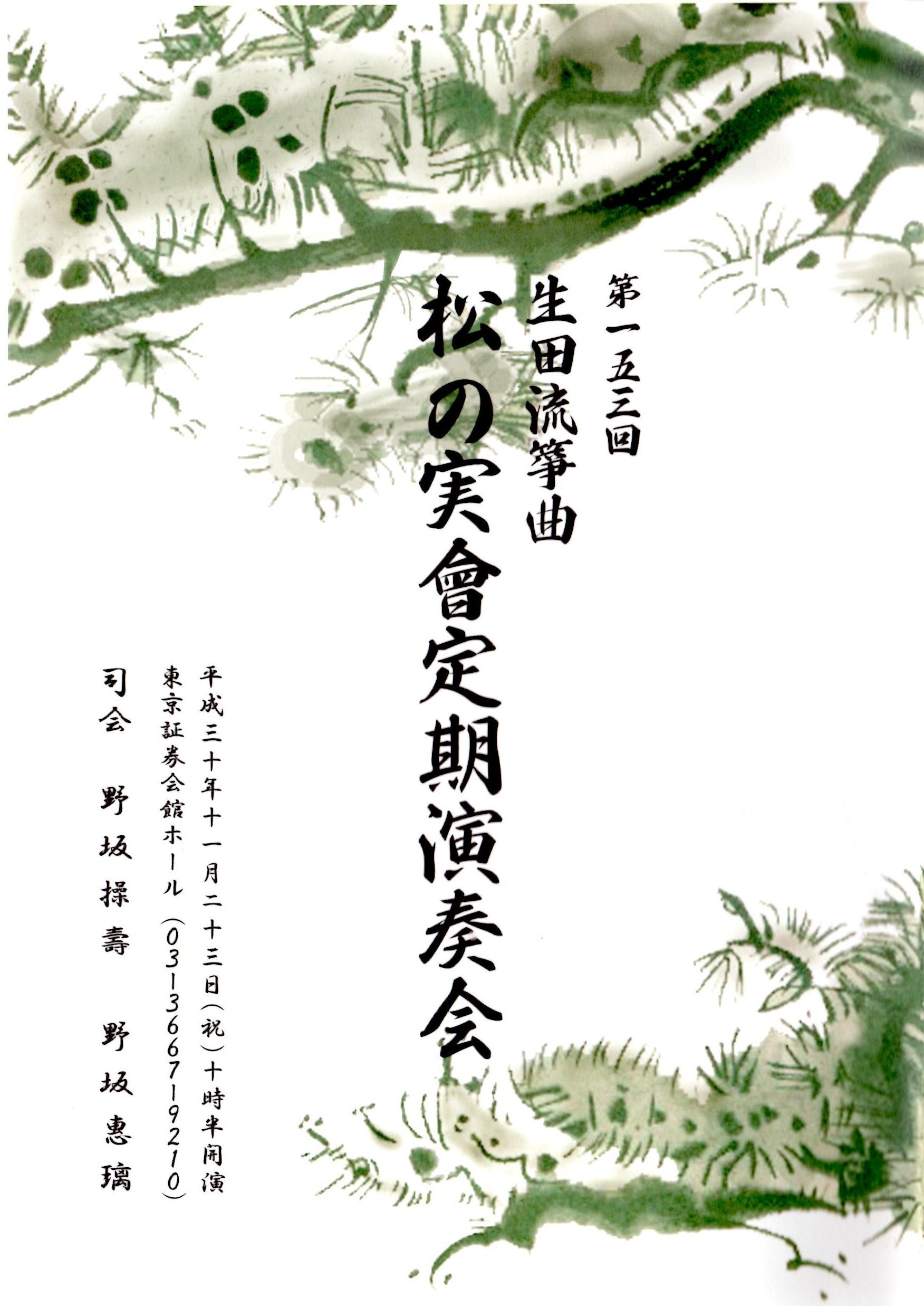 松の実會 第153回定期演奏会