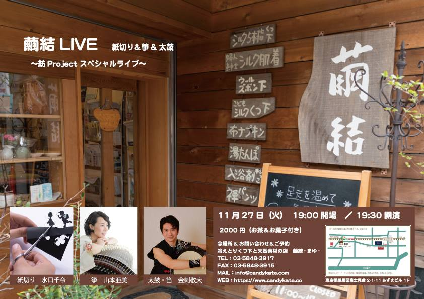 繭結live 紙切り&箏&太鼓