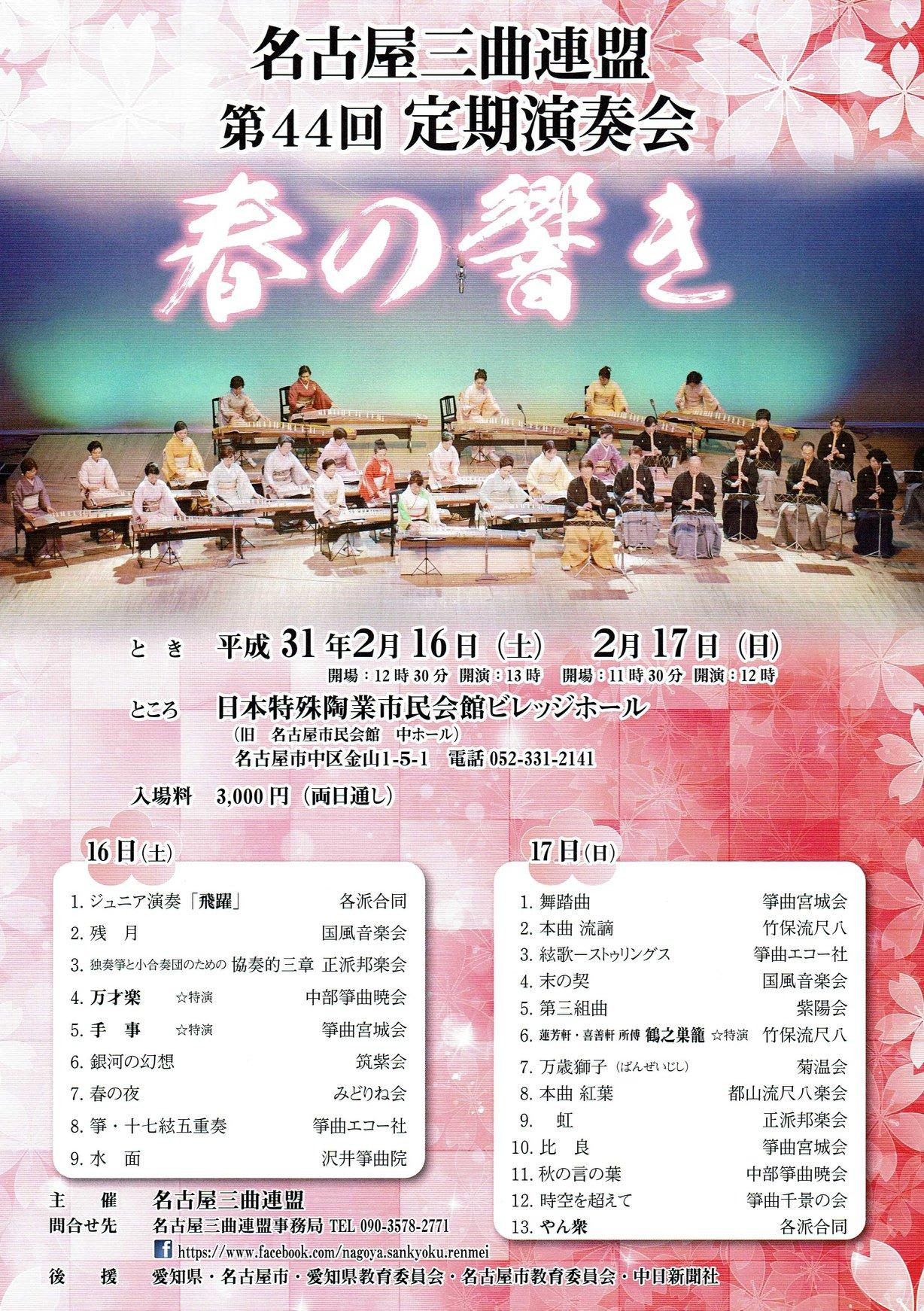 名古屋三曲連盟 第4回 定期演奏会 春の響き
