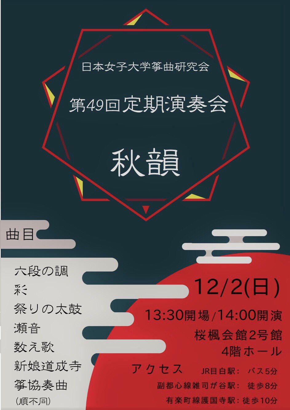 日本女子大学箏曲研究会 第49回定期演奏会「秋韻」
