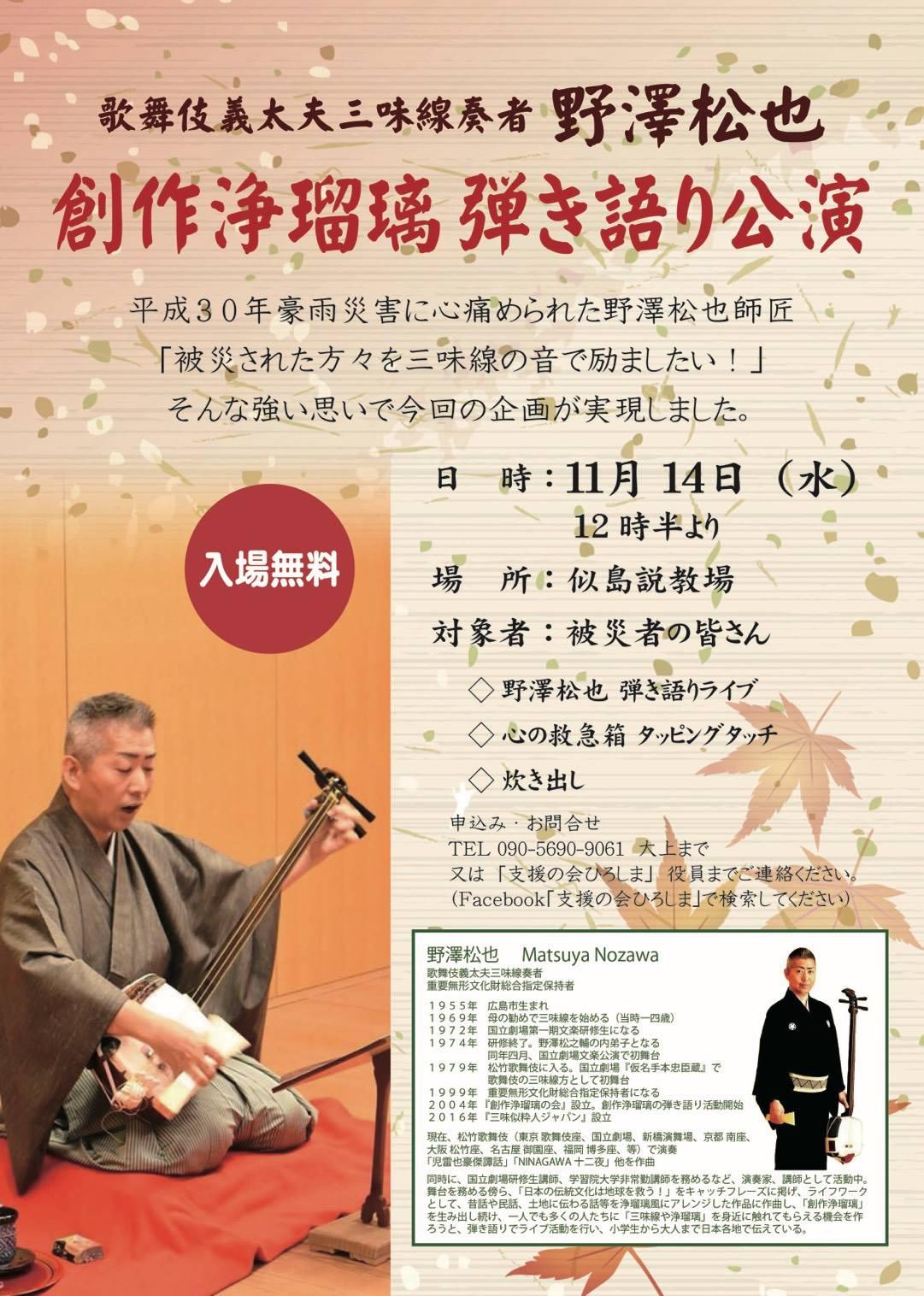 歌舞伎義太夫三味線奏者 野澤松也 創作浄瑠璃 弾き語り公演