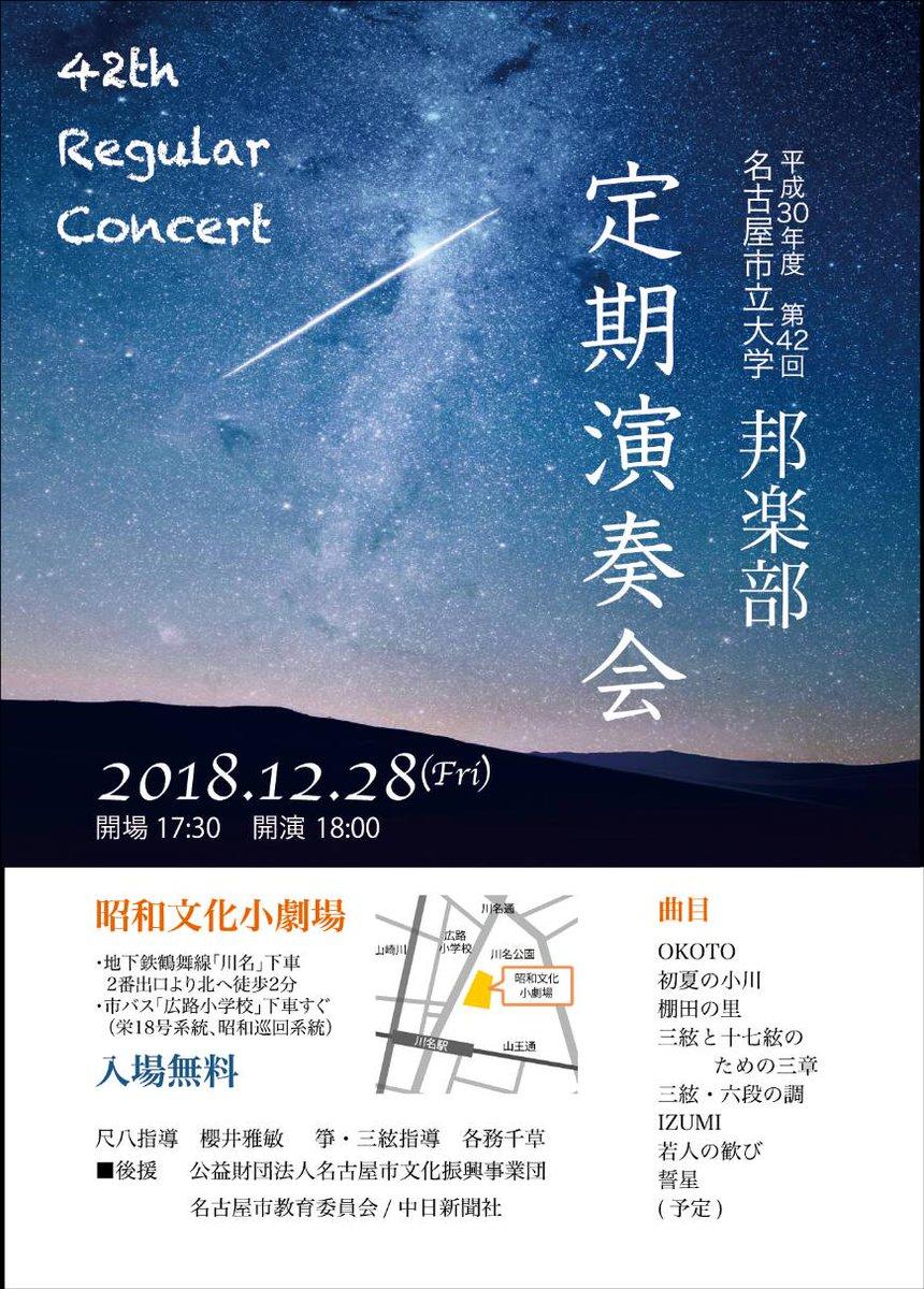 名古屋市立大学邦楽部 第42回定期演奏会