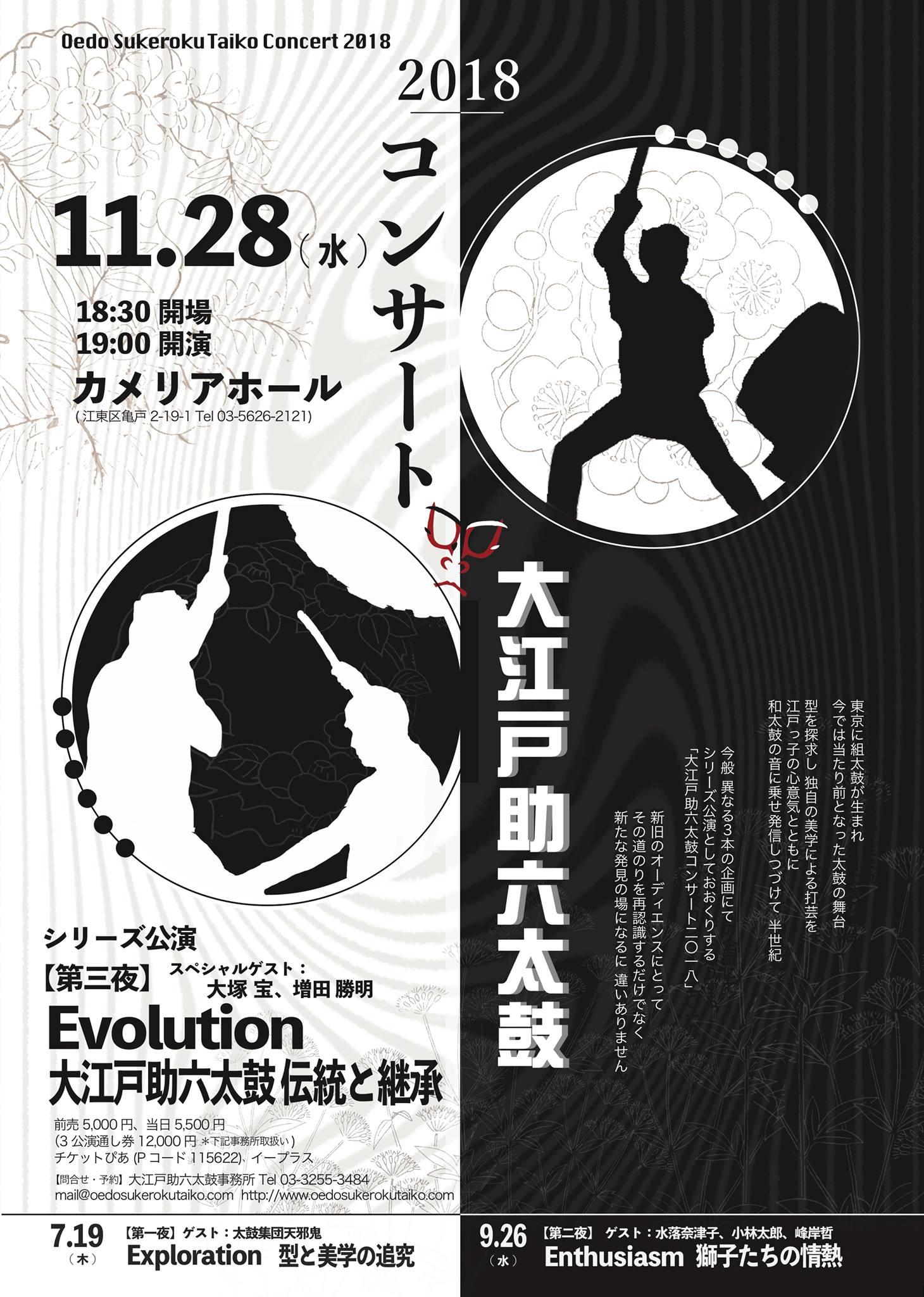 大江戸助六太鼓コンサート2018「第三夜 大江戸助六太鼓 伝統と継承」