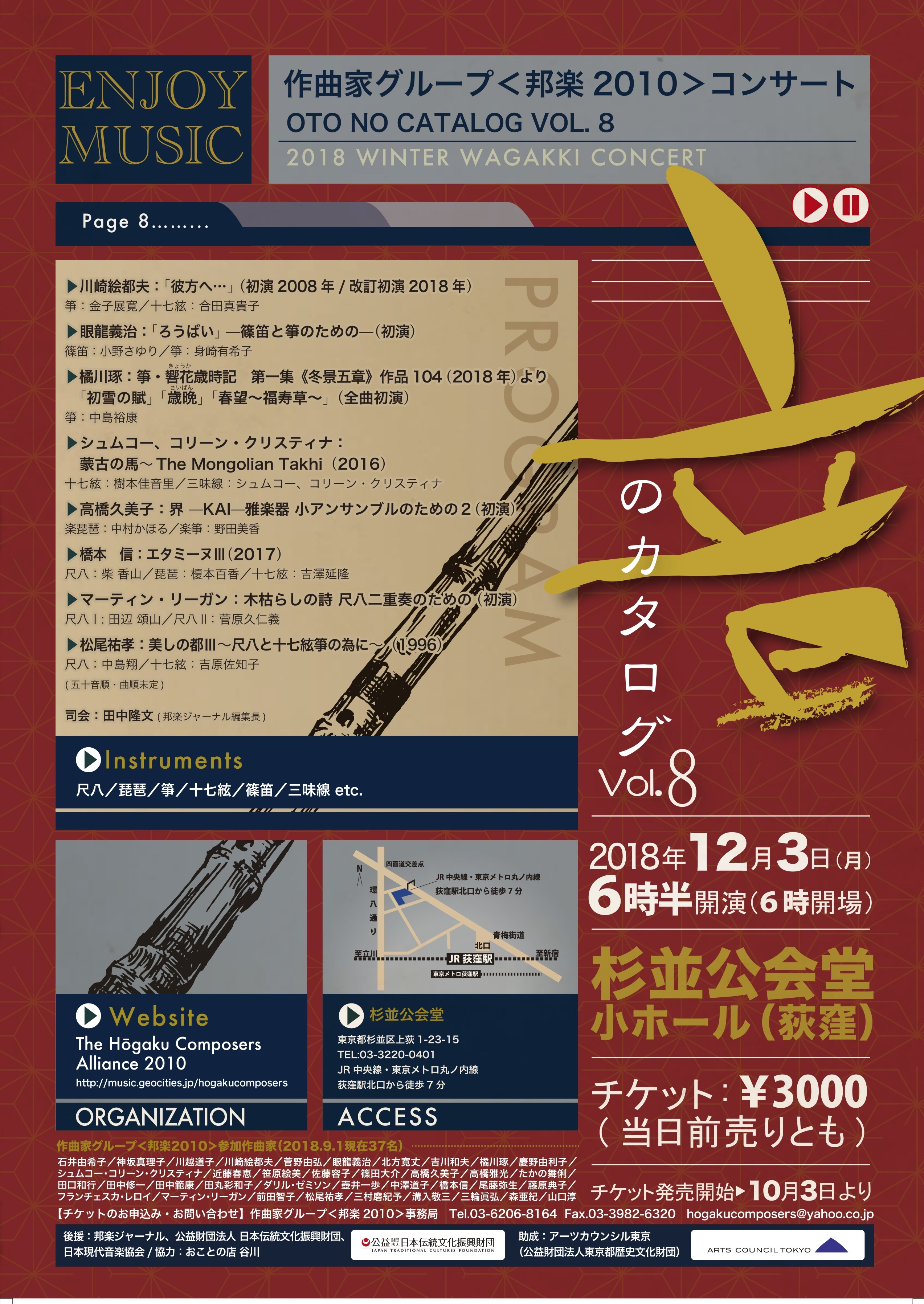 音のカタログ Vol.8