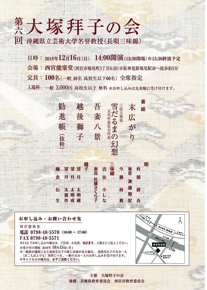 第六回 大塚拝子の会