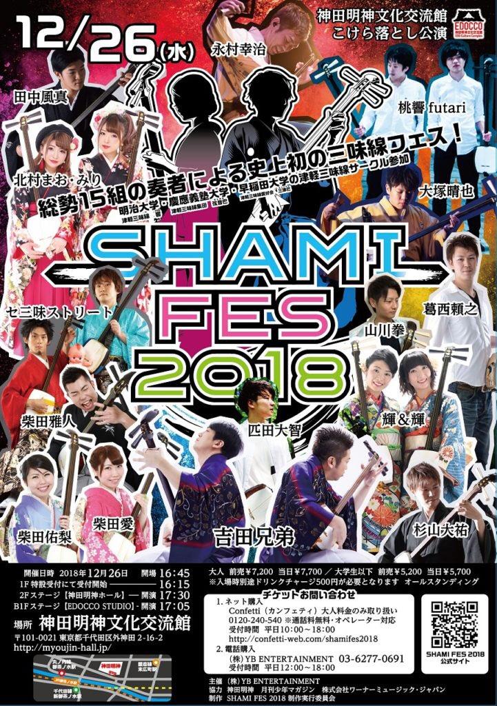 SHAMI FES 2018