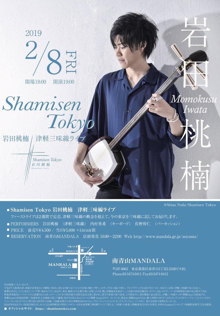 Shamisen Tokyo 岩田桃楠 津軽三味線ライブ