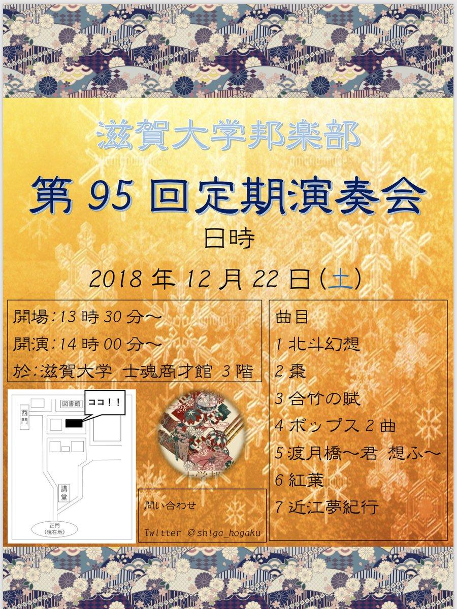 滋賀大学邦楽部 第95回定期演奏会