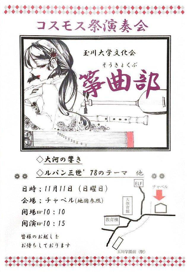 玉川大学箏曲部 第53回コスモス祭演奏会