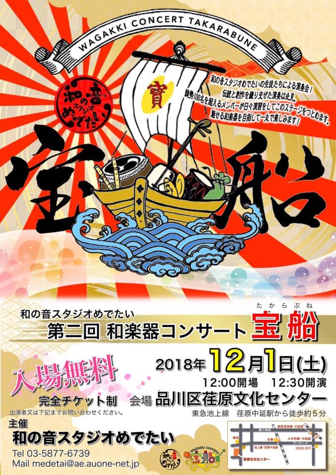 第2回 和楽器コンサート 宝船