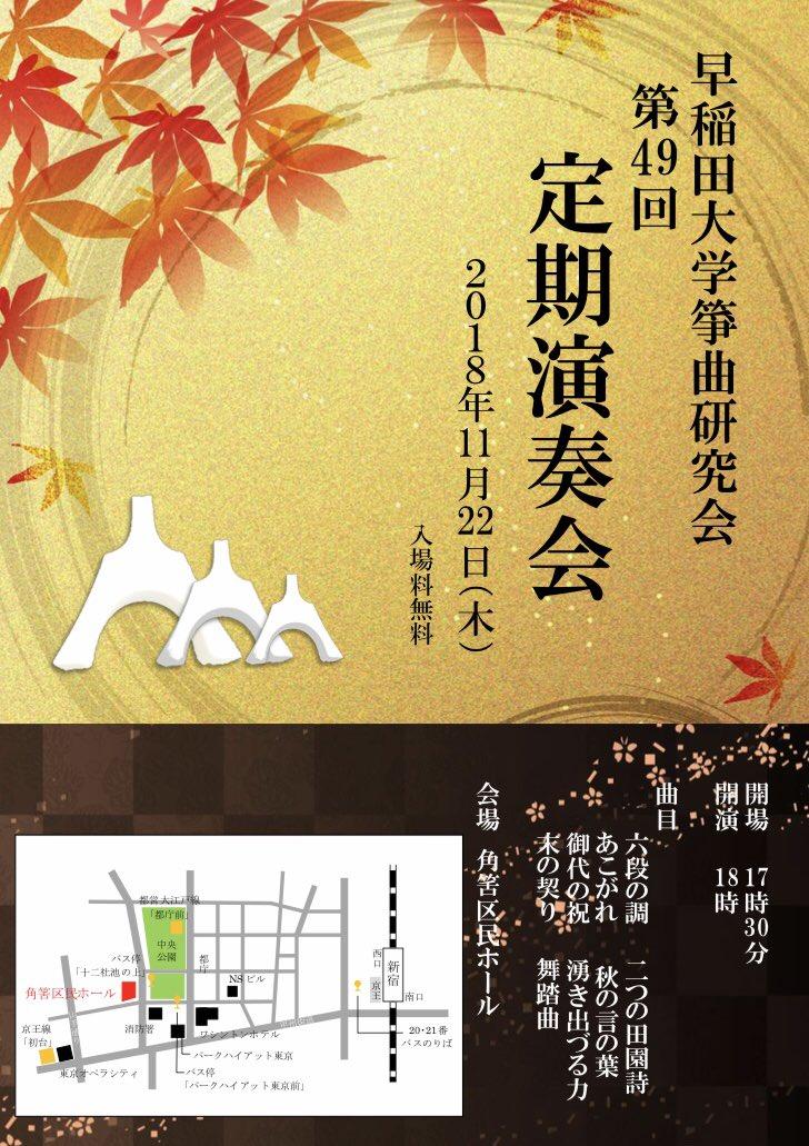 早稲田大学箏曲研究会 第49回定期演奏会