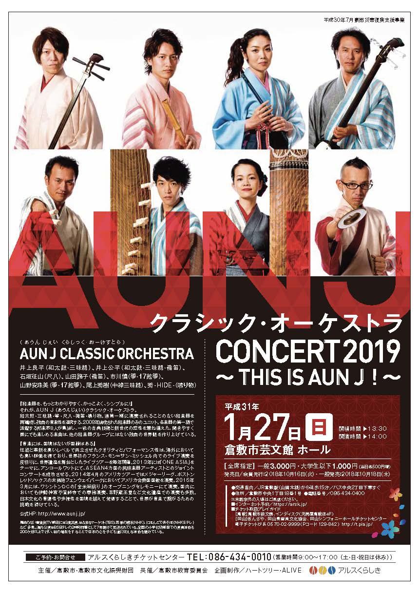 AUN J クラシック・オーケストラ CONCERT 2019  ~THIS IS AUNJ~(岡山公演)