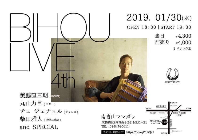 BIHOU LIVE 4th
