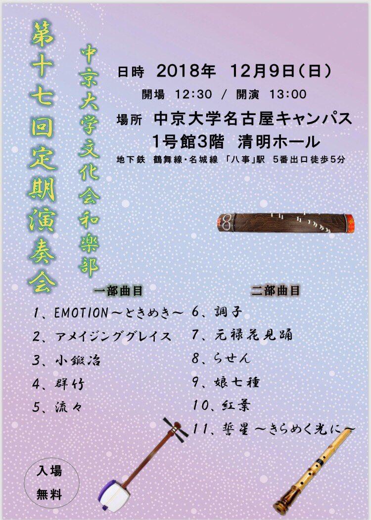 中京大学 文化会和楽部 第17回定期演奏会