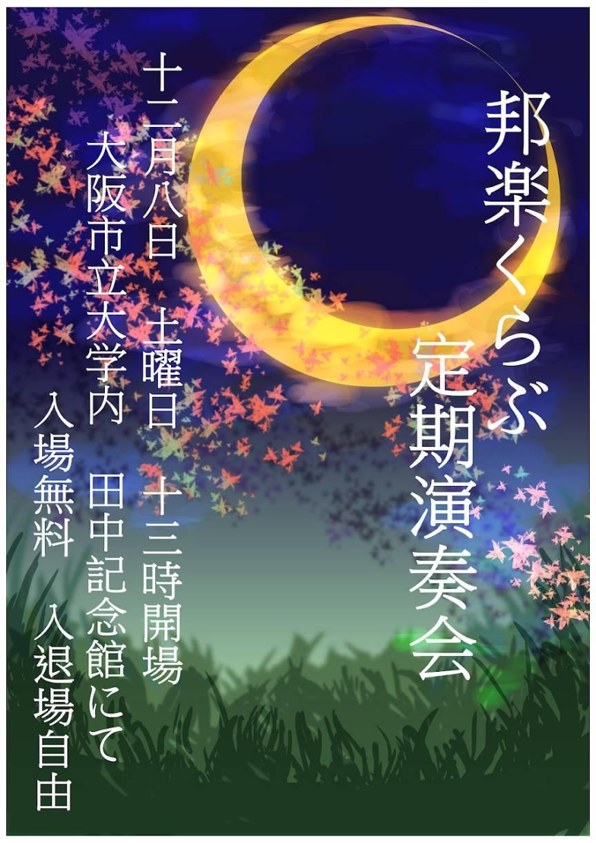 大阪市立大学邦楽くらぶ 定期演奏会
