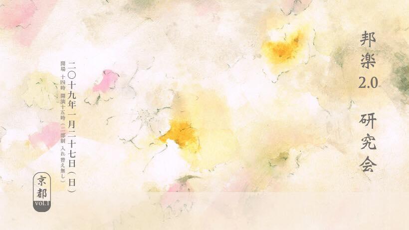 邦楽 2.0 研究会「京都」vol.1