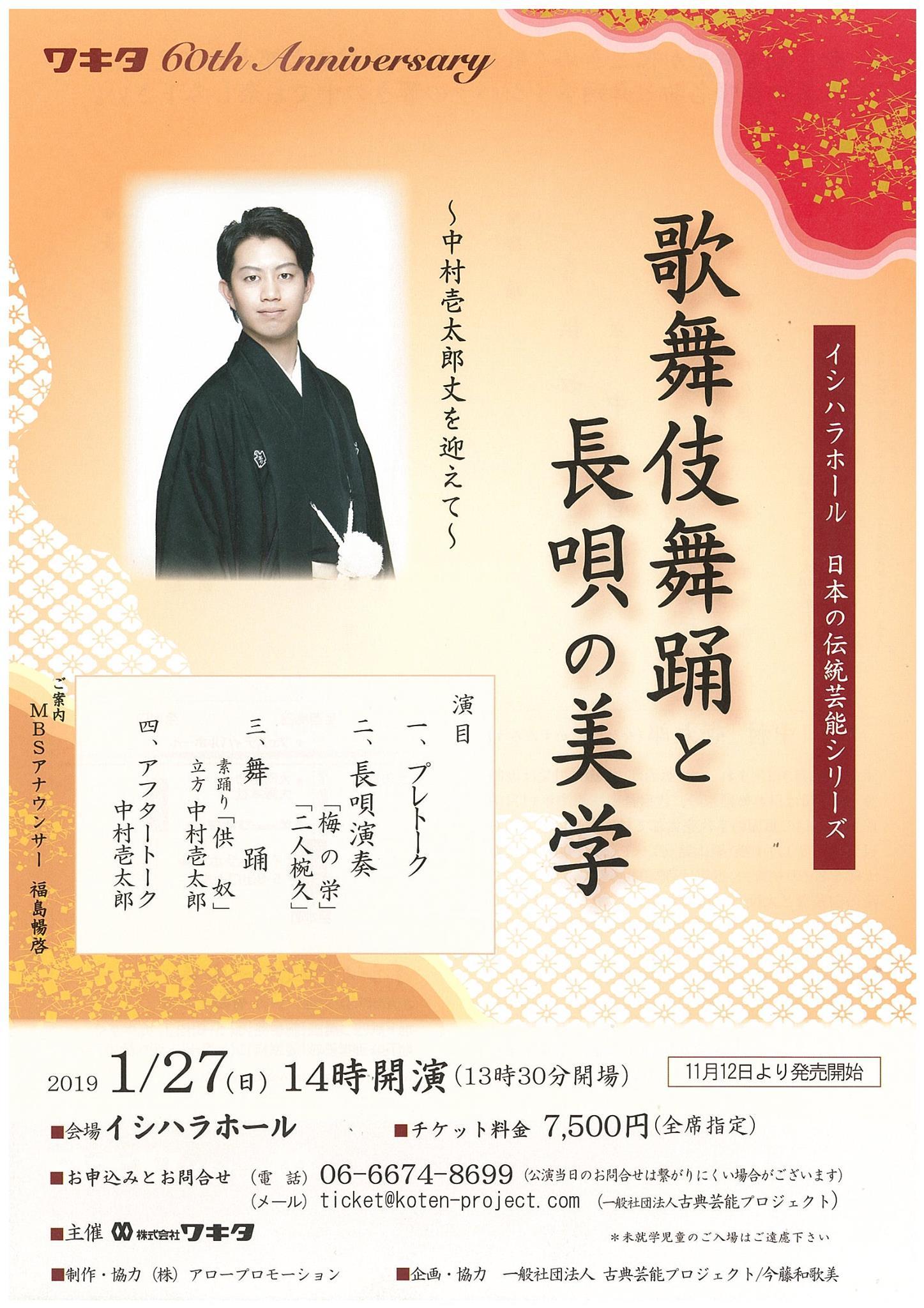 歌舞伎舞踊と長唄の美学 ~中村壱太郎丈を迎えて
