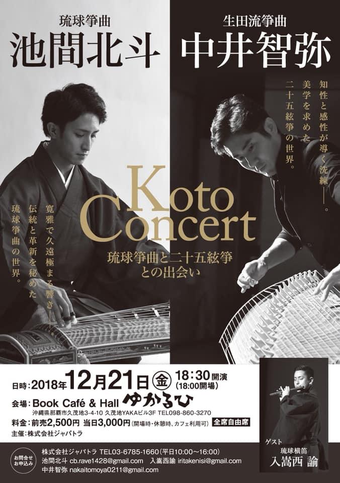 Koto Concert 琉球箏曲と二十五絃箏との出会い