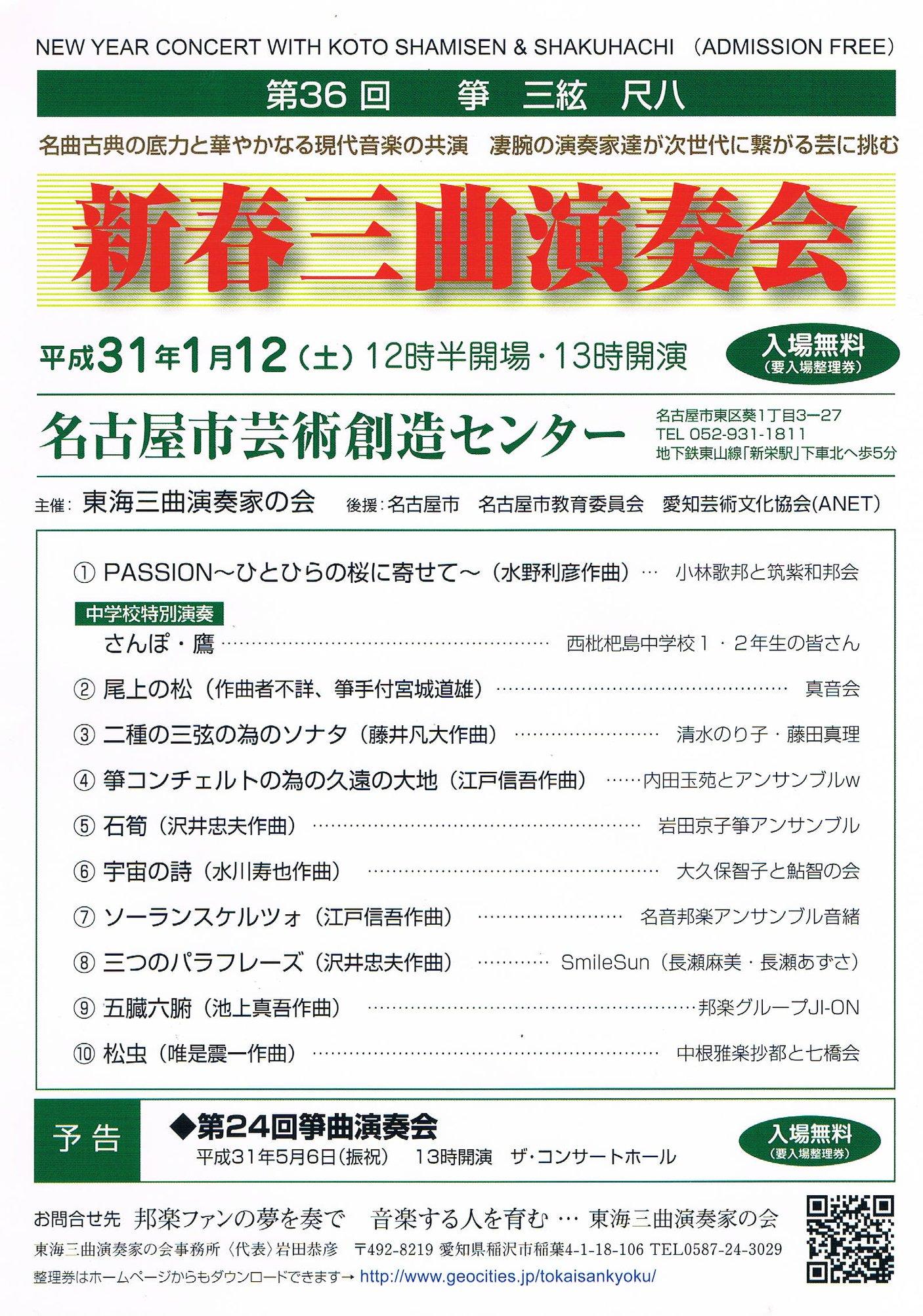 第36回 箏三絃尺八 新春三曲演奏会