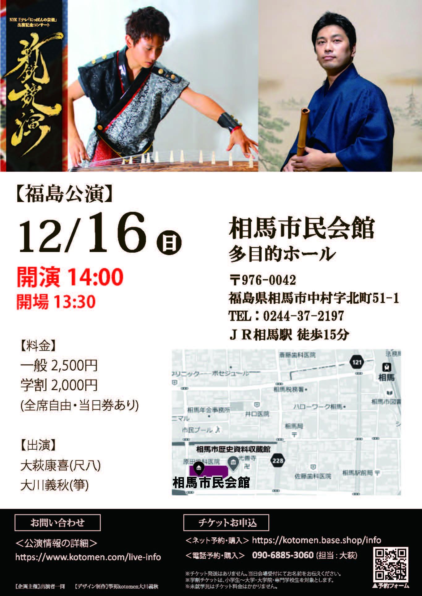 NHK Eテレ にっぽんの芸能出演記念コンサートツアー  「新鋭競演」 福島公演