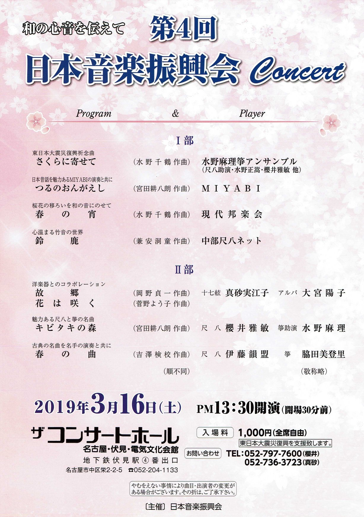 第4回 日本音楽振興会 Concert