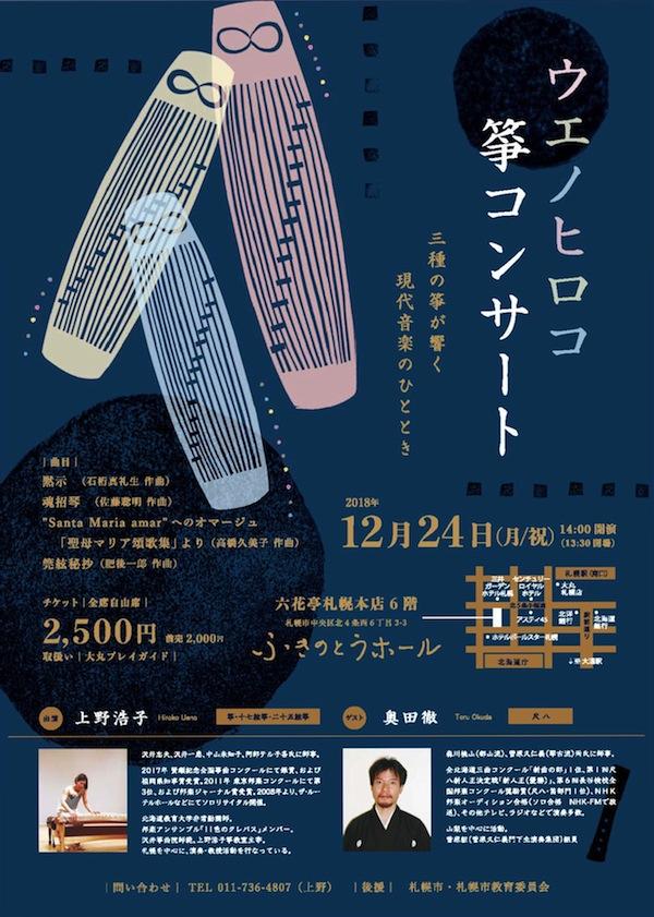 ウエノヒロコ箏コンサート