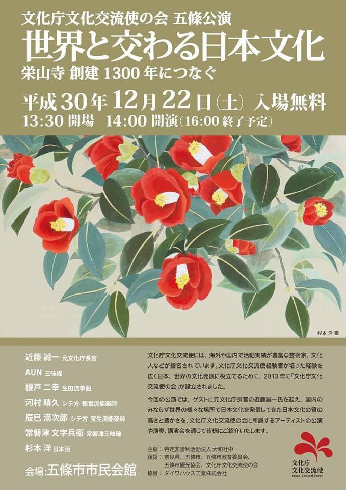 世界と交わる日本文化 〜栄山寺創建1300年につなぐ〜