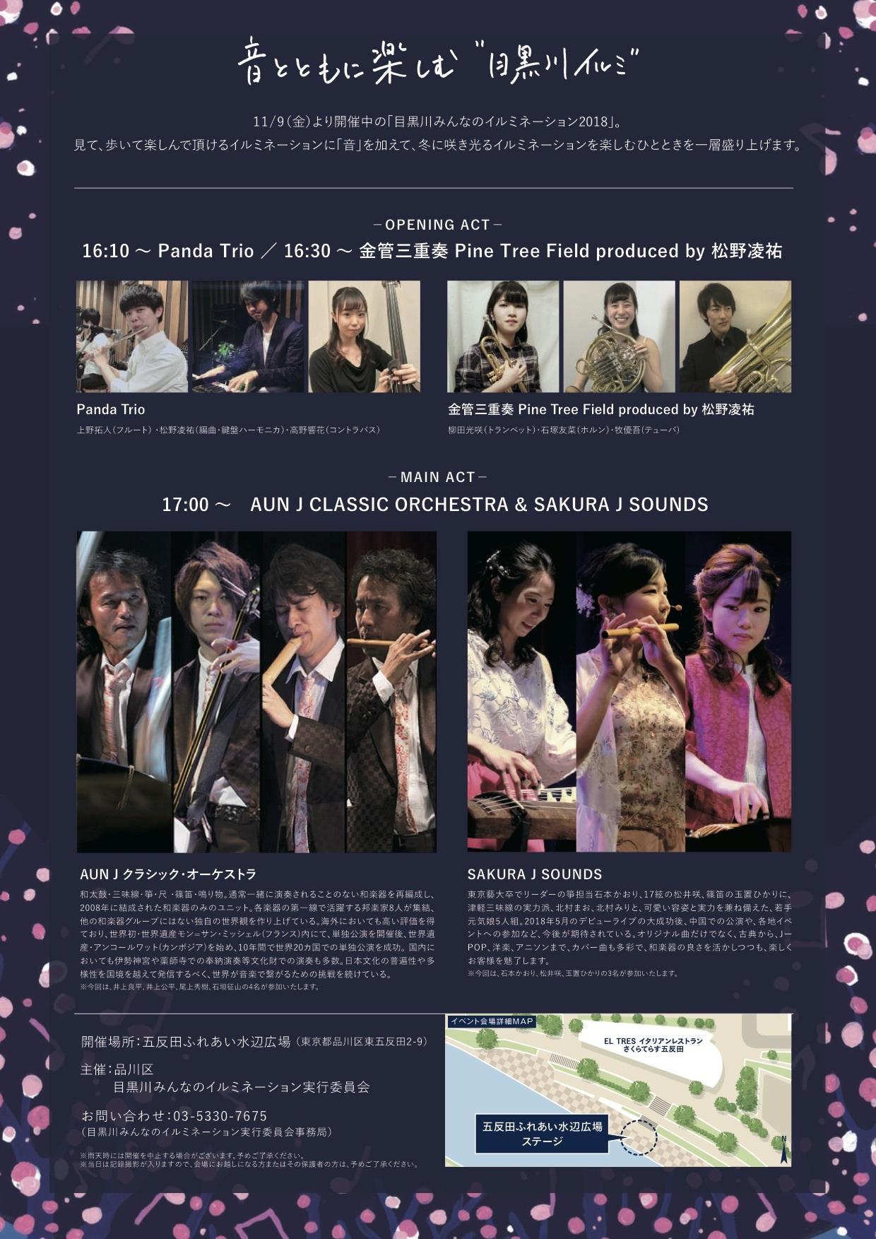 冬の桜 ウィンターコンサート(AUN J、SAKURA J出演)