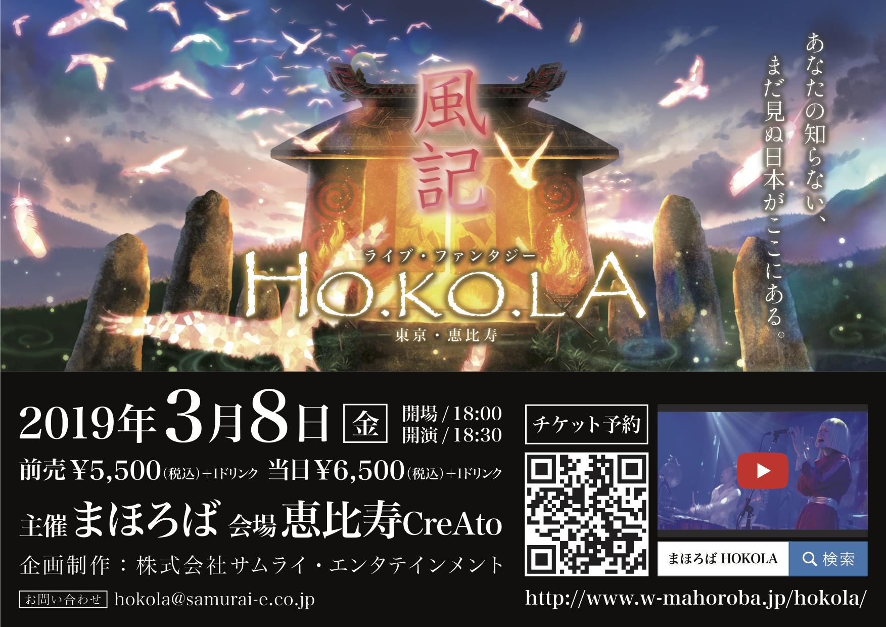 まほろば主催 ライブ・ファンタジー『HO. KO. LA -風記-』