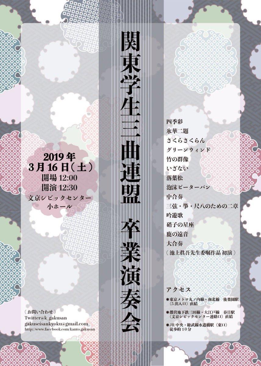 関東学生三曲連盟 2019年 卒業演奏会