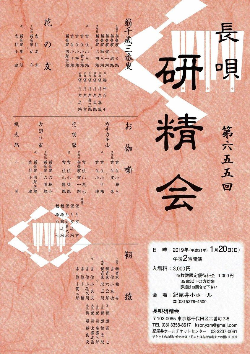 第655回 長唄研精会